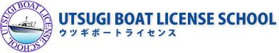 UTSUGI BOAT LICENSE SCHOOL ウツギボートライセンス