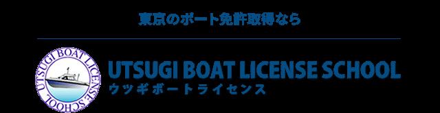 東京のボート免許取得なら UTSUGI BOAT LICENSE SCHOOL